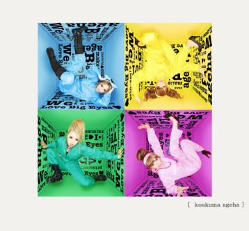 koakumaageha-BINB2